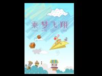 乘梦飞翔-A4杂志册(24p) 亮膜
