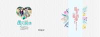 最幸福的事(封面封底图片可替换)-8x12横款硬壳对裱照片书24p