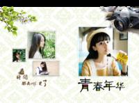 青春年华 小清新 通用 纪念 照片可替换-硬壳对裱照片书30p