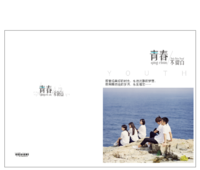 青春不留白-毕业纪念册-15寸硬壳蝴蝶装照片书32p