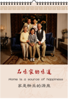 【我的全家福--品味家的味道】(图文可换)家是幸福的源泉-A3双月挂历