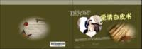 爱情白皮书(复古青春纪念旅行册)-6x8轻装文艺照片书80p
