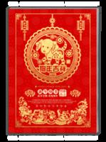 2018狗年吉祥5-全家福-A4杂志册(42P)