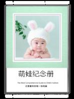 萌娃纪念册(文字可修改)  儿童 萌娃 宝贝 照片可替换-A4杂志册(40P)