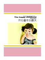 乐翻天(封面封底图片可替换)-A4杂志册(36P)