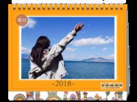 走走看看-旅行记(封面图片可替换)-8寸双面印刷台历