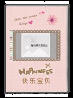 (超可爱小清新)快乐宝贝-A4杂志册(40P)