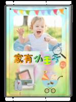 家有小王子(男宝专用可爱纪念画册)-A4杂志册(32P)