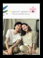 【我喜欢这世界,但我更喜欢你】(图文可换)-A4杂志册(36P)