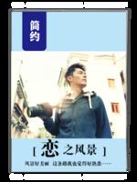 恋之风景-简约-旅行-青春-伤感文字-微杂志-通用-照片可以更换-A4杂志册(40P)