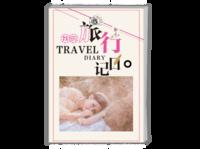 旅行日记-A4时尚杂志册(24p)