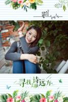 旅行日记系列117-遇见好时光(封面可替换)-8x12双面水晶印刷照片书32p
