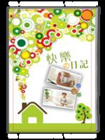 快乐日记(家庭 亲子 可爱 成长 宝贝 卡通)-A4杂志册(32P)