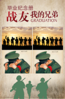 毕业纪念册。战友,我的兄弟(青春、毕业季、装饰可移动、照片可换)-15寸木版画竖款