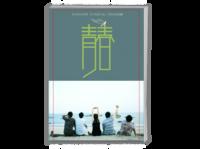 青春(封面可换)-校园纪念-A4时尚杂志册(24p)
