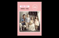 【时光印记--满满的幸福】小清新粉色款(图文可换)-8x12印刷单面水晶照片书21p