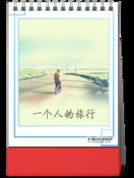 ——一个人的旅行——海滩之恋-8寸竖款单面台历