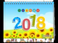 2018-小宝贝的童话-照片可替换-8寸双面印刷台历