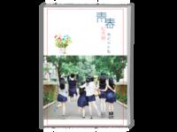 青春纪念册#-A4时尚杂志册(24p)