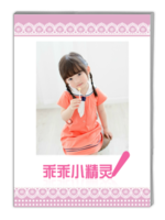 乖乖小精灵-萌娃-亲子-照片可替换-A4杂志册(40P)