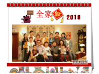 全家福(封面人物照片可替换)-8寸单面印刷台历