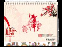 快乐幸福的2017-幸福鸡年 惊喜2017—贺新年 喜庆中国风-8寸双面印刷台历