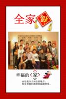 全家福-8x12双面水晶银盐照片书30p