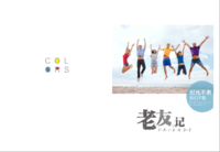 老友记-高档纪念册32p