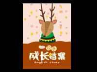 记录宝宝成长#-A4时尚杂志册(24p)