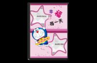 幸福每一天卡通机器猫(可爱萌、全家福亲子、旅行、宝贝幸福)2珍藏版-8x12水晶照片书