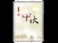 中秋节纪念 团聚时光 美好回忆-A4时尚杂志册(24p)