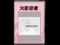 火影隐者-A4时尚杂志册(26p)