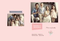 【我的全家福,时光记忆】(图文可换)-8x12高清绒面锁线80P