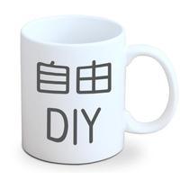 自由DIY-白杯