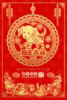 2018狗年吉祥6-全家福-8x12双面水晶银盐照片书30p