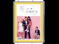 【幸福时光-我的全家福】(图文可换)你陪我长大,我陪你到老-A4时尚杂志册(26p)