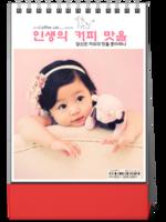 咖啡猫CoffeeCAT 韩式宝宝相册模板(图可换)-8寸竖款单面台历