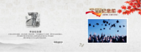 毕业纪念册-8x12横款硬壳对裱照片书32p