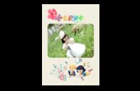 七彩童年-8x12印刷单面水晶照片书21p