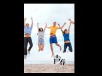青春-时光相册-A4杂志册(24p) 亮膜
