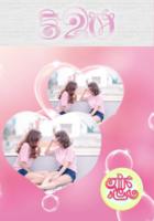 恋人心(封面照片可更换)-B2单面竖款印刷海报