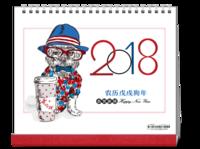 帅萌时尚汪星人 卡通手绘动物2018年台历-10寸照片台历