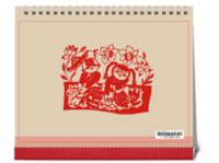 剪纸福娃#-10寸单面印刷台历