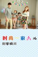 一家人的甜蜜瞬间 温馨 全家福#-8x12双面水晶印刷照片书22p