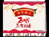 新年快乐恭贺新禧2018台历-8寸双面印刷台历