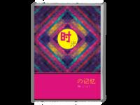 《时光的记忆》红版(同学录、朋友、青春、回忆、温馨、幸福、情侣通用)-A4时尚杂志册(24p)