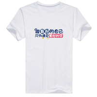 做最好的自己男款精梳棉圆领T恤