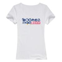 做最好的自己女款精梳棉圆领T恤