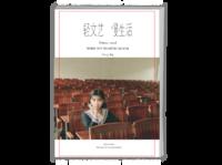轻文艺,慢生活-A4时尚杂志册(24p)