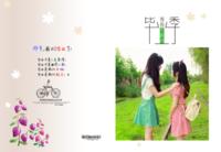 毕业季青春不散场-高档纪念册32p